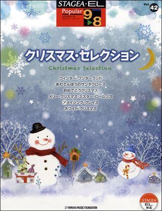 STAGEA・ELポピュラー(グレード9~8級)42 クリスマス・セレクション の画像