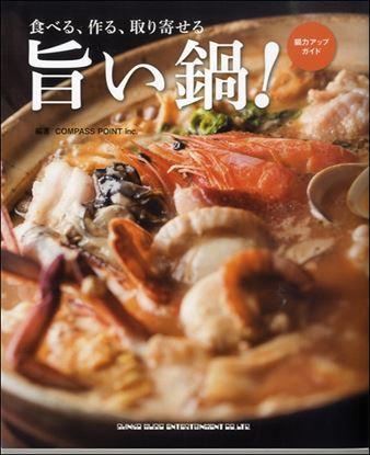 食べる、作る、取り寄せる 旨い鍋! の画像