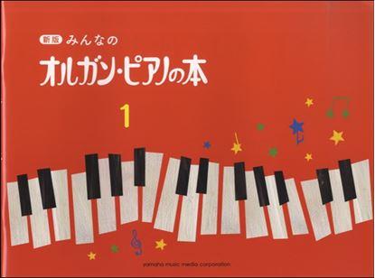 新版 みんなのオルガン・ピアノの本1 の画像