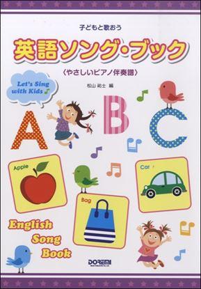 子どもと歌おう 英語ソング・ブック <やさしいピアノ伴奏譜> の画像