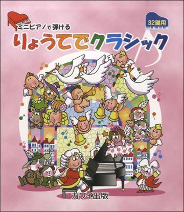 ミニピアノで弾ける「りょうてでクラシック」(32鍵用) の画像