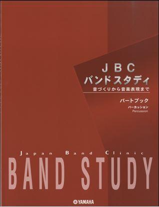 JBCバンドスタディ パートブック パーカッション の画像