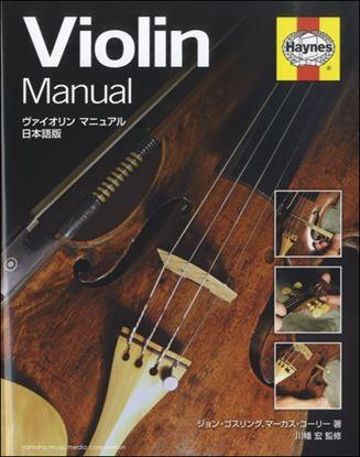ヴァイオリン マニュアル 日本語版 の画像