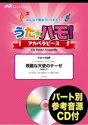 うたハモ!アカペラピース アカペラ6声 残酷な天使のテーゼ 高橋洋子/アニメ「新世紀エヴァンゲリオン」主題歌 CD付 の画像