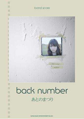 バンド・スコア back number「あとのまつり」 の画像