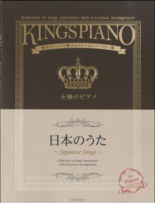 王様のピアノ 日本のうた の画像