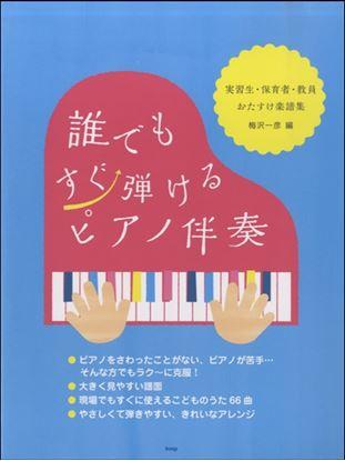 梅沢一彦編 誰でもすぐ弾けるピアノ伴奏 実習生・保育者・教員~ の画像