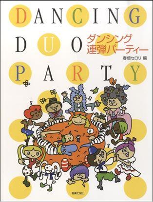 ダンシング連弾パーティー 春畑セロリ編 の画像