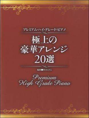 プレミアム・ハイ・グレード・ピアノ 極上の豪華アレンジ20選 の画像