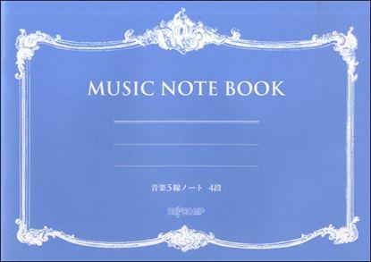 音楽5線ノート B5横 4段 の画像