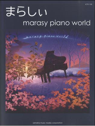 ピアノ・ソロ まらしぃ「marasy piano world」 の画像