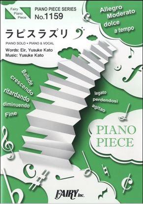 ピアノピース1159 ラピスラズリ/藍井エイル の画像