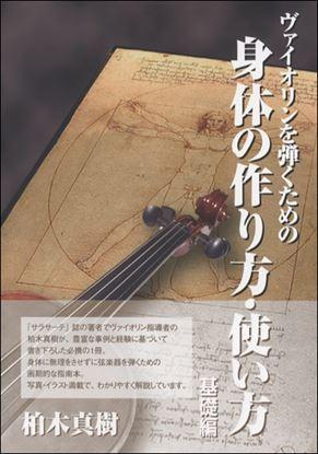 ヴァイオリンを弾くための 身体の作り方・使い方 基礎編 の画像