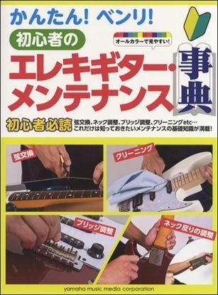 <初心者必読>かんたん!ベンリ!初心者のエレキギター・メンテナンス事典 の画像
