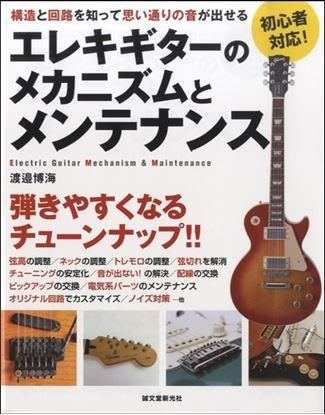 エレキギターのメカニズムとメンテナンス の画像