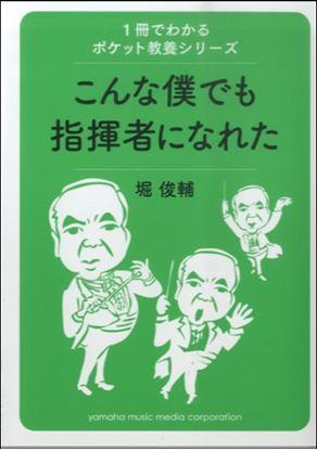 1冊でわかるポケット教養シリーズ こんな僕でも指揮者になれた 堀俊輔 の画像