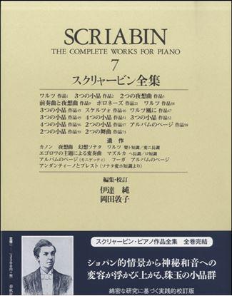 スクリャービン集 7 世界音楽全集ピアノ篇 新校訂版 ケース入り の画像