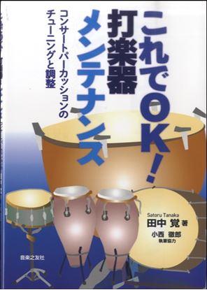 これでOK!打楽器メンテナンス コンサートパーカッションのチューニングと調整 の画像