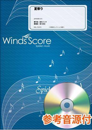 吹奏楽セレクション楽譜 夏祭り 参考音源CD付 の画像
