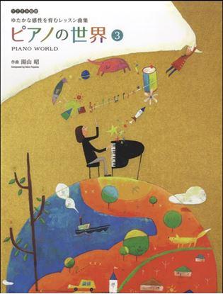 ゆたかな感性を育むレッスン曲集 湯山 昭 ピアノの世界 第3巻 ソナチネ程度 の画像