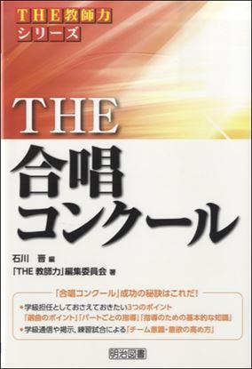 THE教師力シリーズ THE合唱コンクール 石井晋/編 の画像