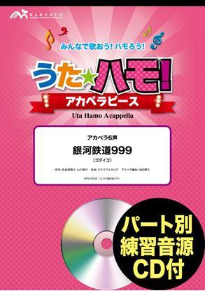 うたハモ! アカペラピース アカペラ6声 銀河鉄道999/ゴダイゴ CD付 の画像