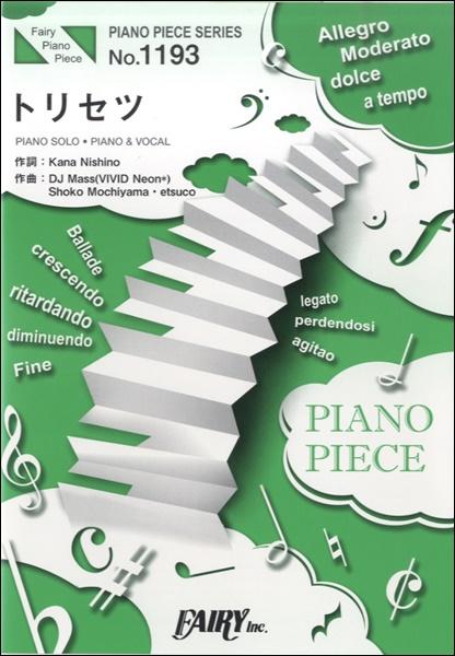 ピアノピース1193 トリセツ/西野カナ