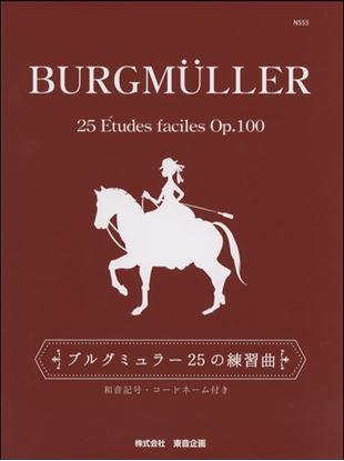 ブルグミュラー 25の練習曲 の画像