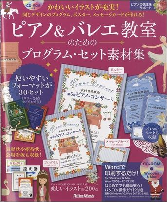 ピアノ&バレエ教室のための プログラム・セット素材集 CD-ROM付 の画像