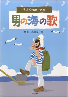 男声合唱 男の海の歌 の画像