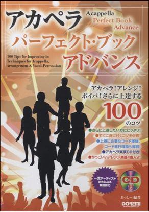 アカペラ・パーフェクト・ブック~アドバンス~CD付 の画像