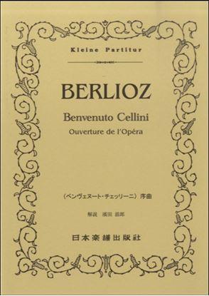 353 ベルリオーズ 〈ベンヴェヌート・チェッリーニ〉序曲 の画像