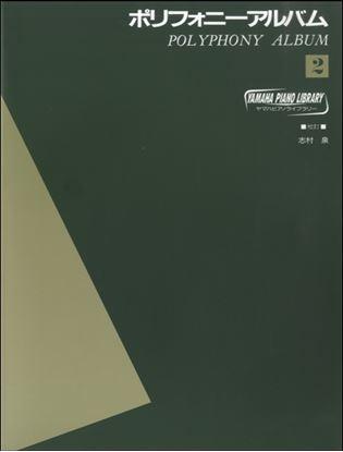 ヤマハ・ピアノ・ライブラリー ポリフォニー・アルバム2 の画像