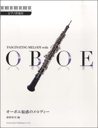 オーボエ 魅惑のメロディー ピアノ伴奏付 の画像