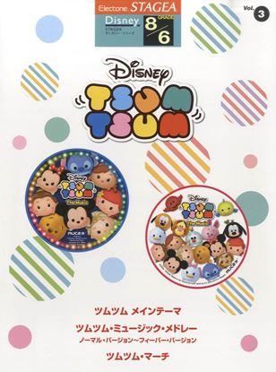STAGEAディズニー(8級/6級)Vol.3 ディズニーツムツム の画像