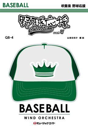QB4 野球応援コレクション Vol.4 の画像