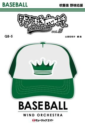 QB5 野球応援コレクション Vol.5 の画像