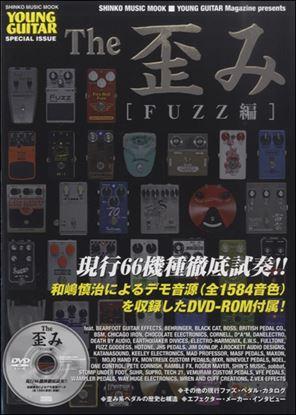 シンコー・ミュージック・ムック The 歪み[FUZZ編](DVD-ROM付) の画像