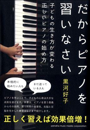 だからピアノを習いなさい ~子どもの生き方が変わる正しいピアノの始め方~ の画像