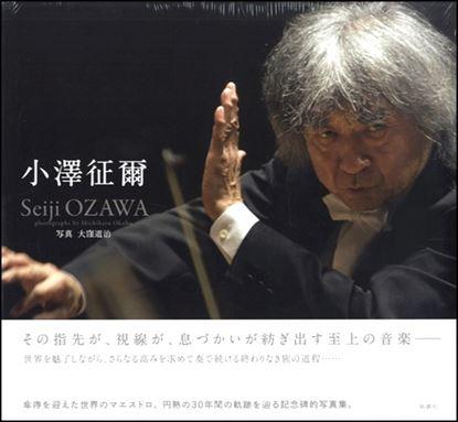 小澤征爾 SEIJI OZAWA の画像