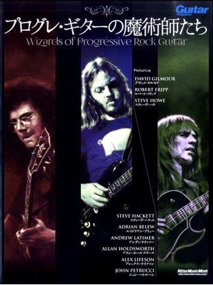 プログレ・ギターの魔術師たち の画像