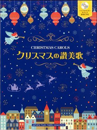 クリスマスの賛美歌(パイプオルガンサウンド演奏CD付き) の画像