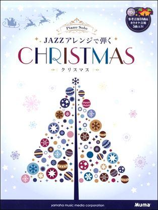 ピアノソロ 上級 JAZZアレンジで弾くクリスマス CD付 の画像