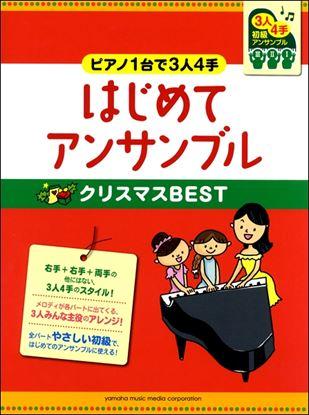 ピアノ連弾初級 ~ピアノ1台で3人4手~はじめてアンサンブルクリスマスBEST の画像