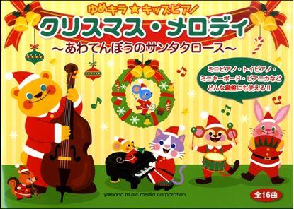 ゆめキラ☆キッズピアノ クリスマス・メロディ~あわてんぼうのサンタクロース~ の画像