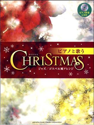 ピアノと歌う クリスマス~ジャズ/ゴスペル風アレンジ CD付 の画像