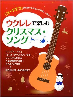 「コード2つ」から弾けるやさしい曲がいっぱい!ウクレレで楽しむクリスマス・ソング の画像