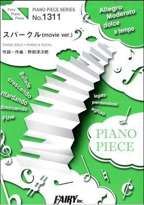 PP1311ピアノピース スパークル (movie ver.) /RADWIMPS の画像