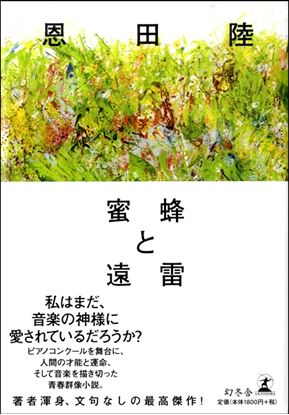 蜜蜂と遠雷 恩田陸/著 の画像