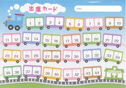 YL2415-05 出席カード(でんしゃ)【発注単位:10】 の画像